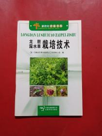 龙胆 露水草栽培技术