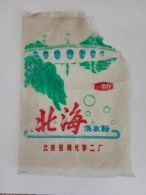 七八十年代北海牌洗衣粉包装袋