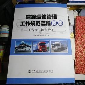 8开本:《道路运输管理工作规范流程图集(省级、地市级)》 【正版现货,品好如图】