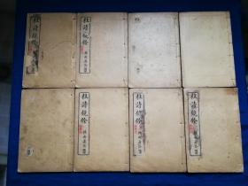 杜诗镜铨 线装八册全 民国十年出版