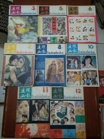 连环画报 1982年 第3、5、6、7、8、10、11、12期  8本合售