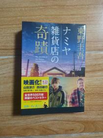 日语原版 ナミヤ雑货店の奇蹟