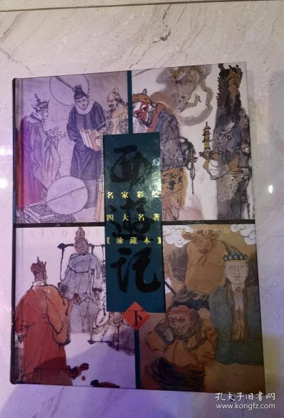 名家彩绘四大名著珍藏本:西游记