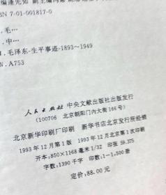 毛泽东年谱