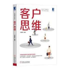 客户思维 苏朝晖 著 经管、励志 市场营销 广告营销 新华书店正版图书籍机械工业出版社