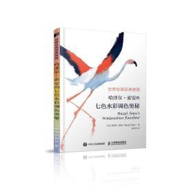 世界绘画经典教程 哈泽尔 索安的七色水彩调色奥秘