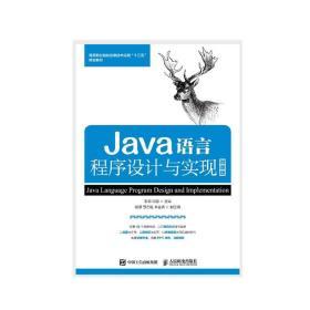 Java语言程序设计与实现(微课版)