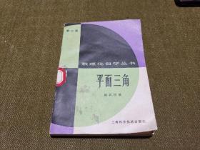 数理化自学丛书(第二版)平面三角