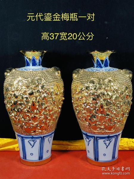 元代青花鎏金梅瓶,造型丰满浑厚,纹饰层次鲜明,胎质细腻,青花色彩浓艳,底部无釉,便于放置,保存完好,成色如图