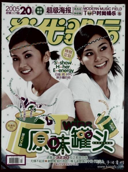 当代歌坛 2005-20