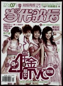 当代歌坛 2006-07