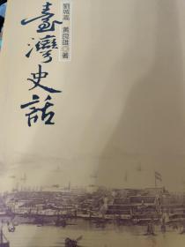 近代区域文化系列·中国史话:台湾史话