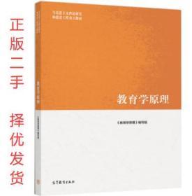 教育学原理 编写组 项贤明 马工程教材 高等教育 2019年