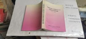 中国建设职工思想政治工作优秀研究成果选编 (1997-1999) 大32开本  包快递费
