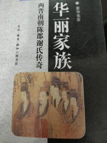 华丽家族 两晋南朝陈郡谢氏传奇(中华文库)