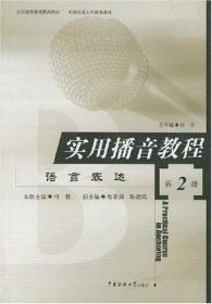 正版现货 实用播音2语言表达(第2册)付程 普通话语音和播音发声广播播音与主持电视播音与主持传媒大学出版社播音主持教材