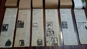 剪报连载 罕见的历史资料  长版共六本,每本30元  可单独出售  个人收藏,售出概不退换