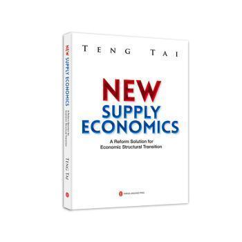 全新正版图书 新供给主义经济学 滕泰 外文出版社有限责任公司 9787119125510胖子书吧