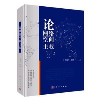 全新正版图书 论网络空间主权 方滨兴 科学出版社 9787030542557胖子书吧