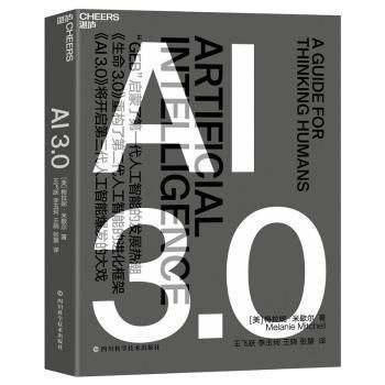 全新正版图书 AI3.0 梅拉妮·米歇尔 四川科学技术出版社有限公司 9787572700378胖子书吧