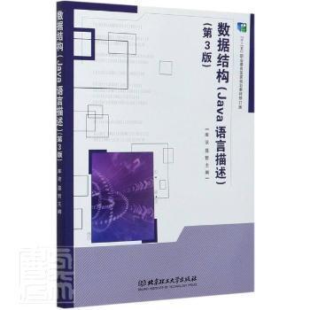 全新正版图书 数据结构:Java语言描述(第3版) 库波 北京理工大学出版社有限责任公司 9787568278522胖子书吧