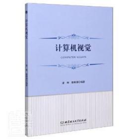 全新正版图书 计算机视觉 梁玮 北京理工大学出版社有限责任公司 9787568292146胖子书吧