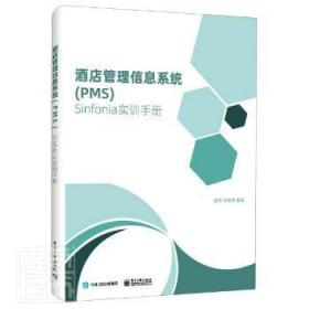 全新正版图书 酒店管理信息系统(PMS)Sinfonia实训手册 李宏 电子工业出版社 9787121397165胖子书吧