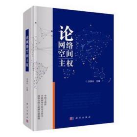 全新正版图书 论网络空间主权 方滨兴 科学出版社 9787030542557易呈图书专营店