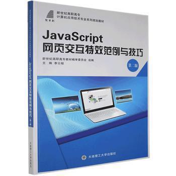 全新正版图书 JavaScript网页交互特效范例与技巧 未知 大连理工大学出版社 9787568527460易呈图书专营店