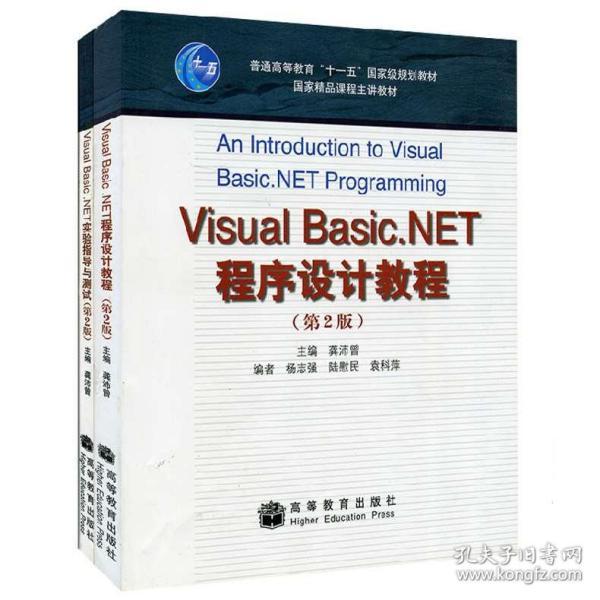 现货 同济VISUAL BASIC.NET程序设计教程+指导与测试 龚沛曾 第二版 共2本 高等教育出版社普通高等教育十一五规划教材