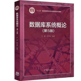数据库系统概论 第五版第5版 王珊萨师煊高等教育出版社 数据库系统理论基础 数据库设计数据库编程 高校计算机课程大学教材