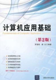 计算机应用基础(*2版)罗显松//谢云计算机/网络 计算机理论清华大学出版社
