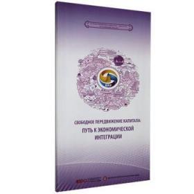 全新正版图书 资金融通:经济融合的通道:俄文 未知 外文出版社 9787119118420易呈图书专营店