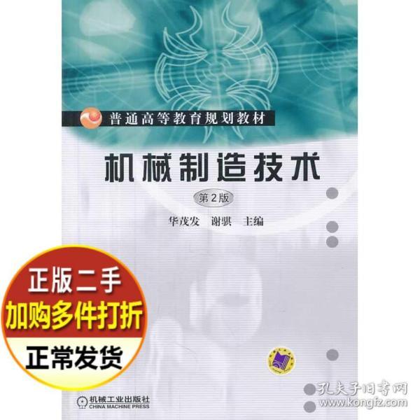 机械制造技术 华茂发 谢琪 机械工业出版社