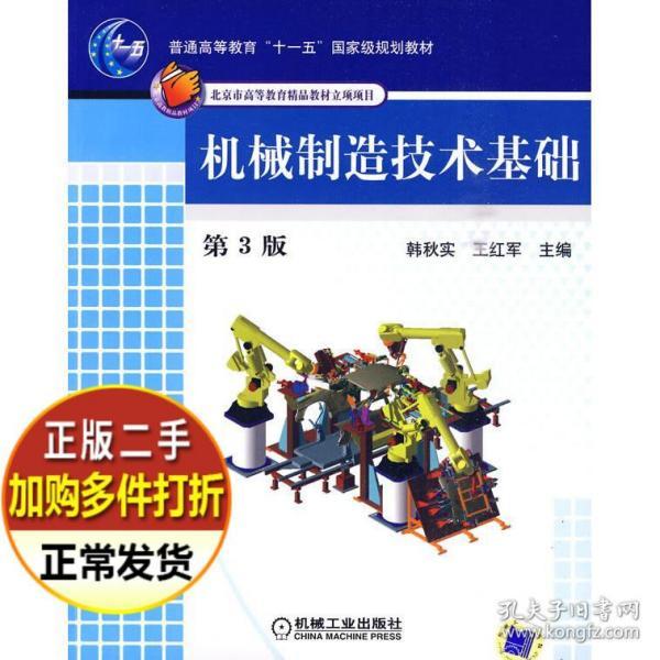 机械制造技术基础第三版第3版韩秋实王红军机械工业出版社