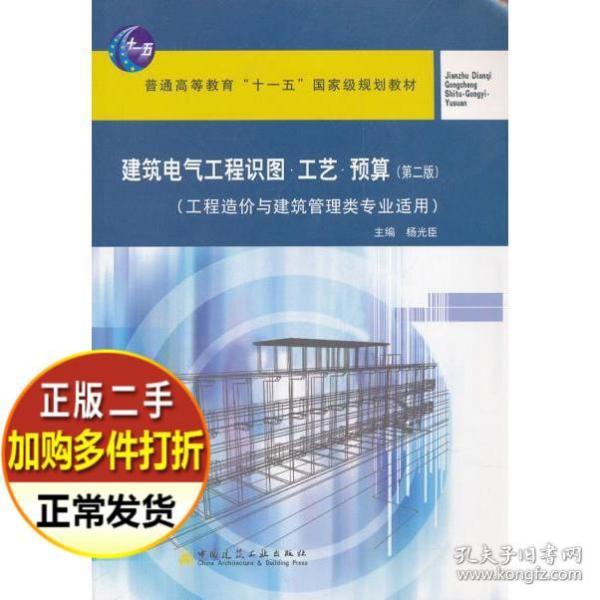 建筑电气工程识图 工艺 预算 第二版 杨光臣 中国建筑工业