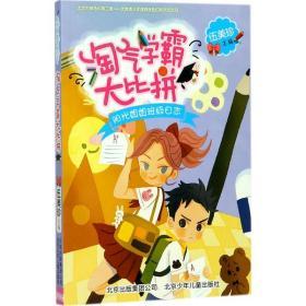 淘气学霸大比拼 北京少年儿童出版社 伍美珍 主编 儿童文学  9787530151310正版全新图书籍Book