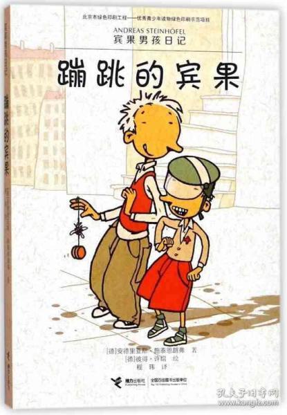 X正版 蹦跳的宾果-宾果男孩日记