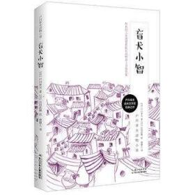 盲犬小智-户川幸夫动物小说 户川幸夫 童书 外国儿童文学 动物小说 长江少年儿童出版社