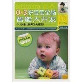 0~3岁宝宝全脑智能大开发  高振敏 吉林出版集团有限责任