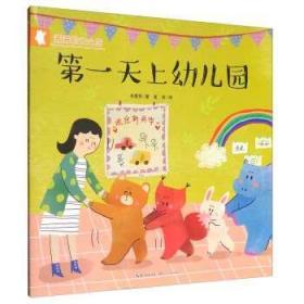 天上幼儿园-满满的安全感 朱惠芳 寇岚 绘 童书 儿童文学 长江文艺出版社