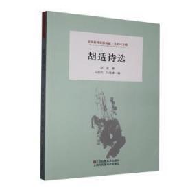 全新正版图书 胡适 胡适 江苏凤凰美术出版社 9787558051210易呈图书专营店