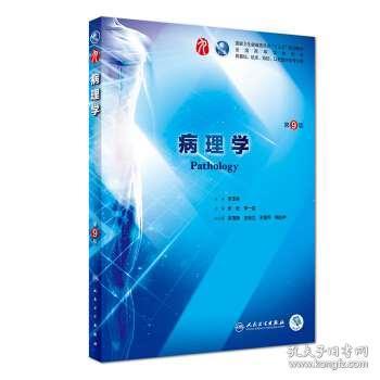 S正版 病理学(*9版教材) 步宏 雷 大教材教辅 大学教材 人民卫生出版社