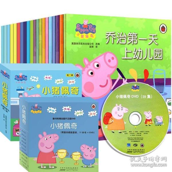 小猪佩奇书第一辑+第二辑全套20册正版中英文版0-1-2-3-4-5-6-7-8岁儿童绘本图书peppapig粉红猪小妹佩琪宝宝幼儿园双语书籍故事书
