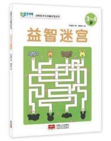 启明星少儿全脑开发丛书:益智迷宫3~4岁 林宜庭 中国人口出版社