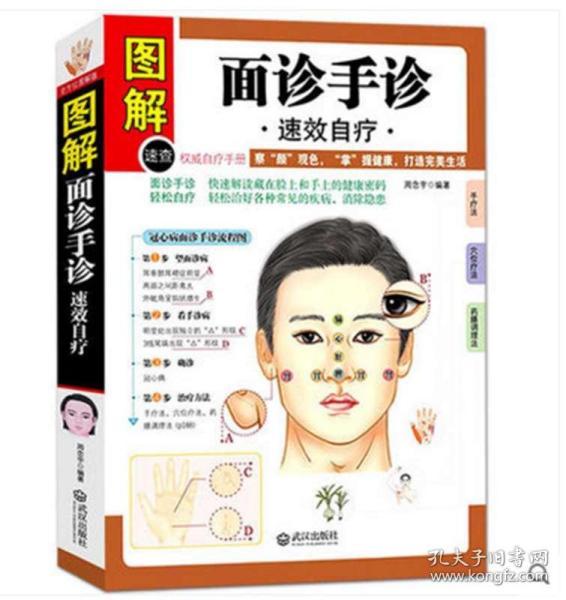 面诊手诊速效自疗 周念宇著 武汉出版社  保健 健康百科 9787