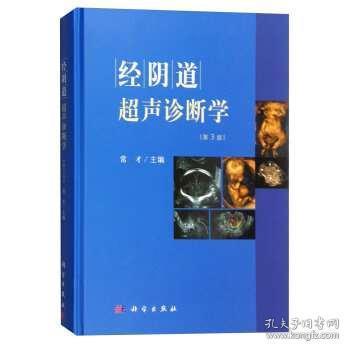 正版 经阴道超声诊断学 常才 医学 妇产科学 科学出版社s