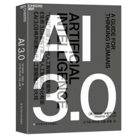 全新正版图书 AI3.0 梅拉妮·米歇尔 四川科学技术出版社有限公司 9787572700378鸿源文轩专营店