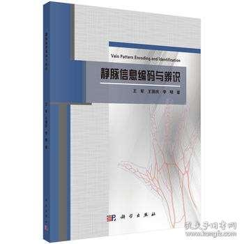 S正版 静脉信息编码与辨识 王军 王国庆 李明 计算机/网络 网络