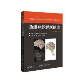 正版 功能神经解剖图谱 Walter J. Hendelman 医学 基础医 S限